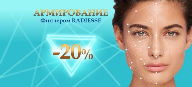 Армирование филлером Radiesse со скидкой 20% до конца февраля!
