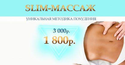 Авторский Slim-массаж – всего 1 800 рублей вместо 3 000 до конца февраля!