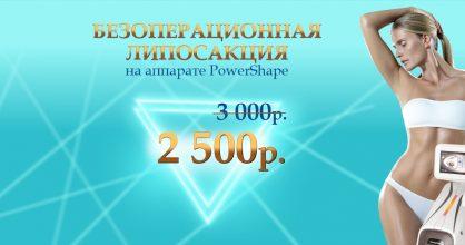 Безоперационная липосакция на аппарате PowerShape - всего 2 500 рублей вместо 3 000 до конца февраля!