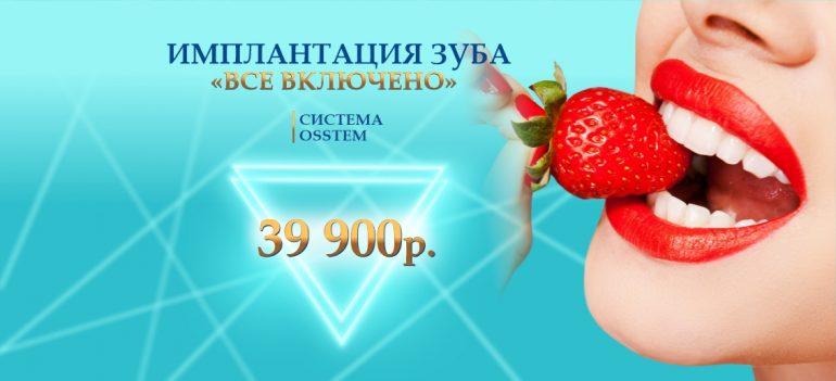 Имплантация Osstem «Все включено» - всего 39 900 рублей до конца февраля!