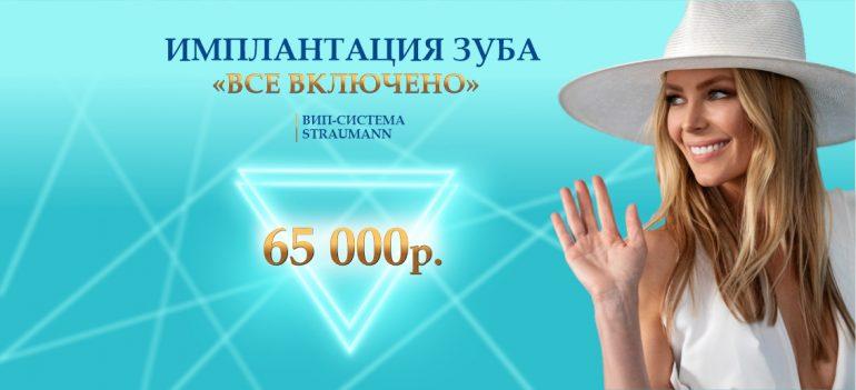 Имплантация Straumann «Все включено» - всего 65 000 рублей до конца февраля!