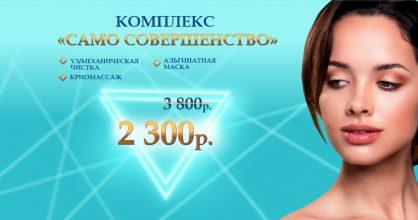 Волшебный комплекс «Само совершенство» - всего 2 300 рублей вместо 3 800 до конца февраля!