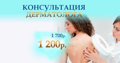 Консультация дерматолога - всего 1 200 рублей вместо 1 700 до конца февраля!