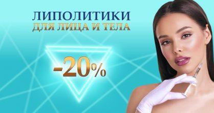 Липолитические коктейли для лица и тела со скидкой -20% до конца февраля!