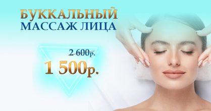 Буккальный массаж лица - всего 1 500 рублей вместо 2 500 до конца февраля!