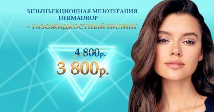 Безынъекционная мезотерапия Dermadrop + газожидкостный пилинг – всего 3 800 рублей вместо 4 800 до конца февраля!