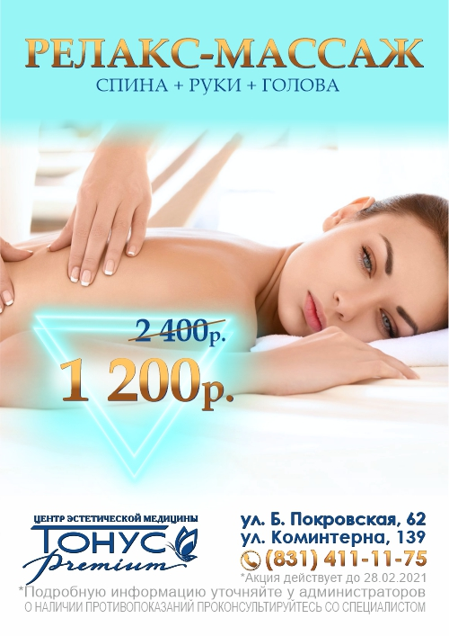 Relax-массаж (спина + руки + голова) со скидкой!