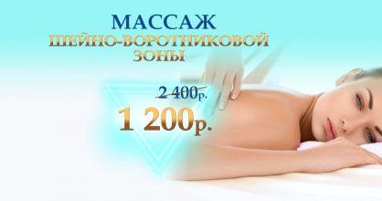 Relax-массаж (спина + руки + голова) - всего 1 200 рублей вместо 2 400 до конца февраля!
