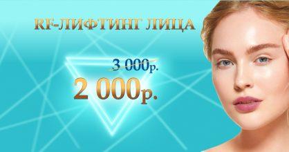 RF–лифтинг лица – всего 2 000 рублей вместо 3 000 до конца февраля!