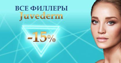 Скидка 15% на контурную пластику препаратами линейки Juvederm до конца февраля!