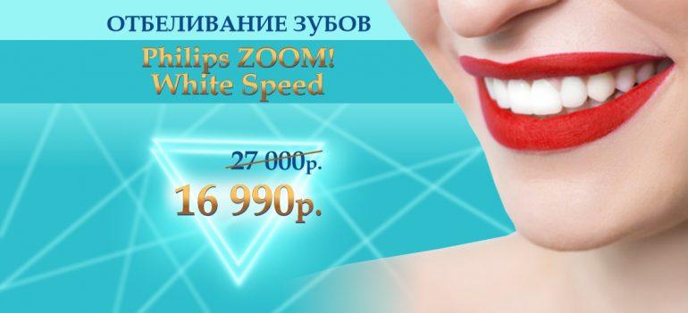 Отбеливание Philips Zoom! WhiteSpeed (Zoom 4) - всего 16 990 рублей вместо 27 000 до конца февраля!