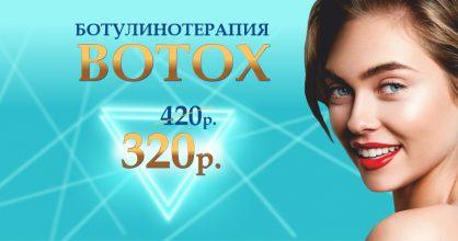 «Уколы красоты» препаратом Botox - ВСЕГО 320 рублей вместо 420 до конца февраля!