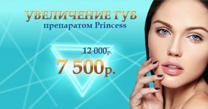 Увеличение губ препаратом Princess всего 7 500 рублей вместо 12 000 до конца февраля!