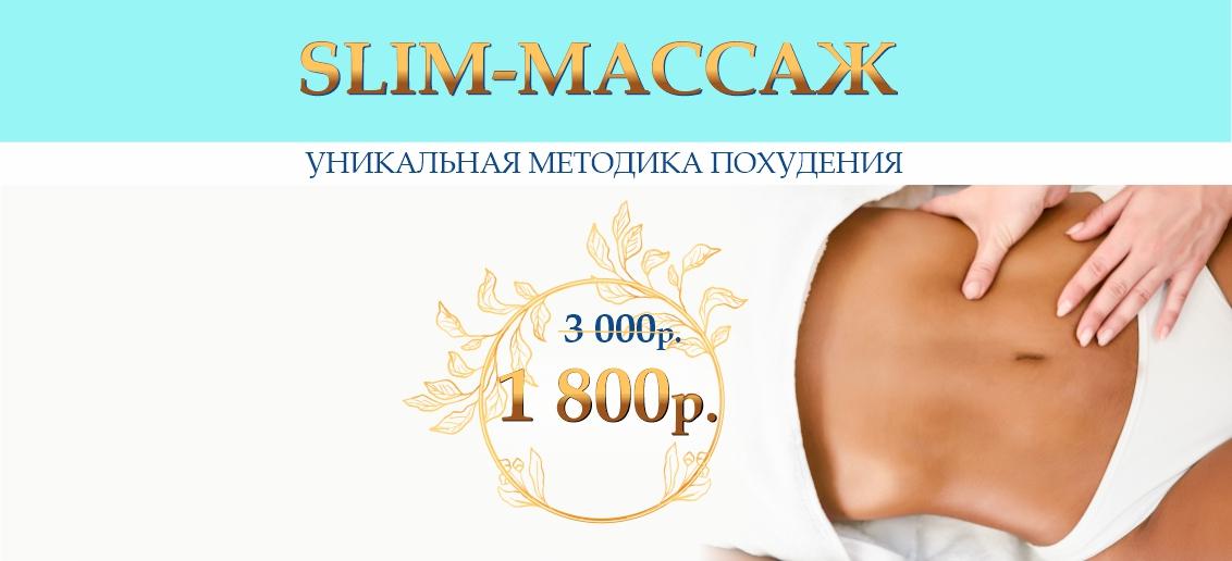 Авторский Slim-массаж – всего 1 800 рублей вместо 3 000 до конца марта!