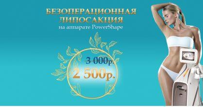 Безоперационная липосакция на аппарате PowerShape - всего 2 500 рублей вместо 3 000 до конца марта!