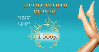 Комплексы депиляции SKIN'S: подмышки + бикини или подмышки + голени – всего 1 500 рублей до конца марта!
