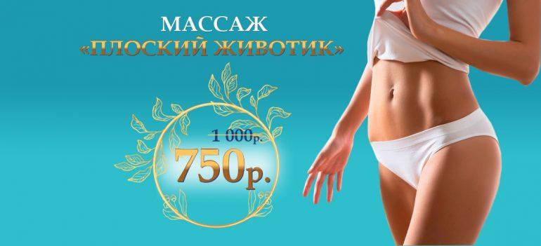 Комплекс «Плоский животик» - всего 750 рублей вместо 1 000 до конца марта!
