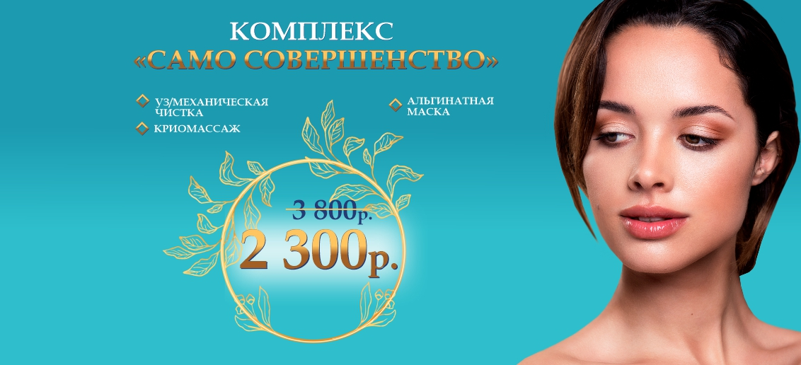 Волшебный комплекс «Само совершенство» - всего 2 300 рублей вместо 3 800 до конца марта!