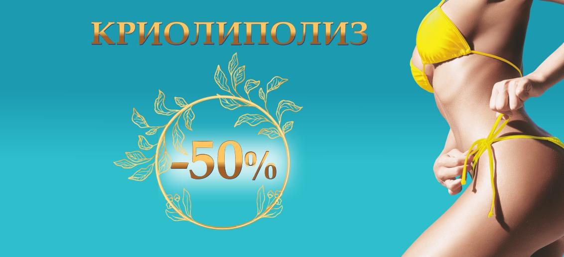 БЕСПРЕЦЕДЕНТНОЕ ПРЕДЛОЖЕНИЕ: криолиполиз со скидкой 50% до конца марта!