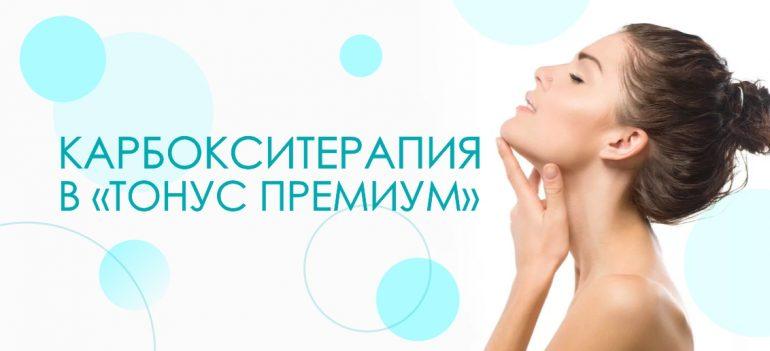 Неинвазивная карбокситерапия – теперь в Нижнем Новгороде!