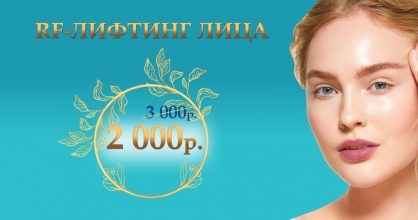 RF–лифтинг лица – всего 2 000 рублей вместо 3 000 до конца марта!