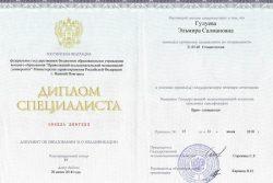 Сертификат Гулуевой Эльмиры Салмановны