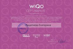 Сертификат Лацапневой Екатерины Ивановны