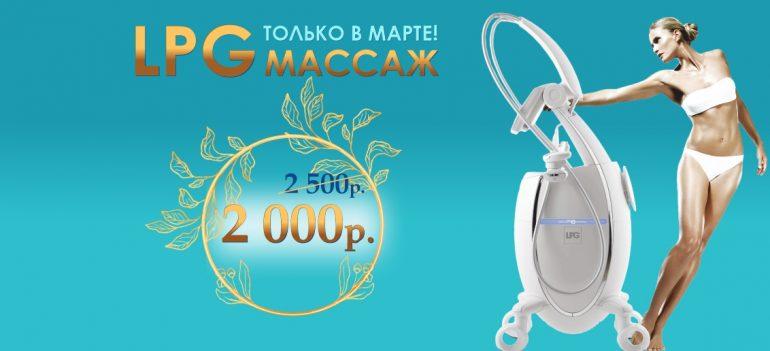 LPG-массаж - всего 2 000 рублей вместо 2 500 до конца марта!