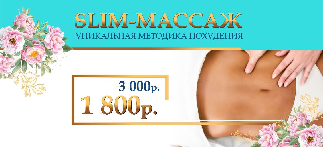Авторский Slim-массаж – всего 1 800 рублей вместо 3 000 до конца апреля!