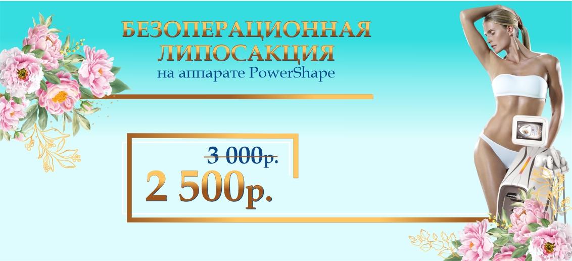 Безоперационная липосакция на аппарате PowerShape - всего 2 500 рублей вместо 3 000 до конца апреля!