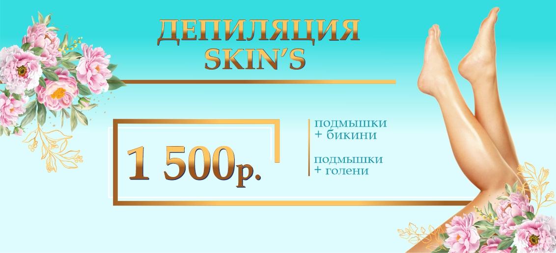 Комплексы депиляции SKIN'S: подмышки + бикини или подмышки + голени – всего 1 500 рублей до конца апреля!