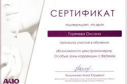 Сертификат Горячевой Оксаны Евгеньевны