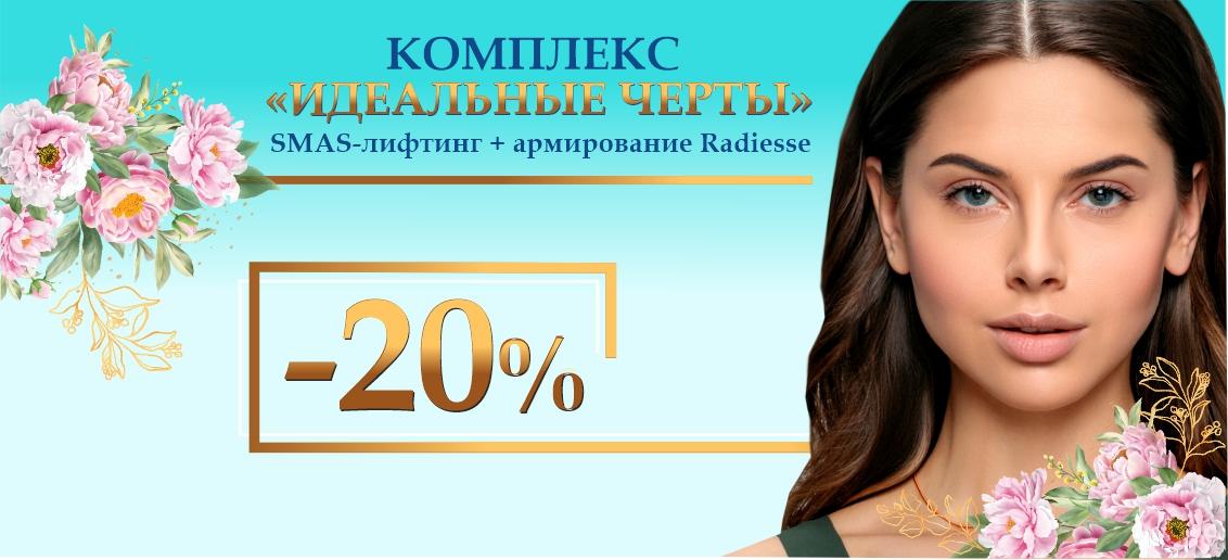 Комплекс «Идеальные черты»: SMAS-лифтинг + армирование Radiesse – со скидкой 20% до конца апреля!