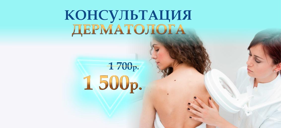 Консультация дерматолога - всего 1 500 рублей вместо 1 700 до конца апреля!