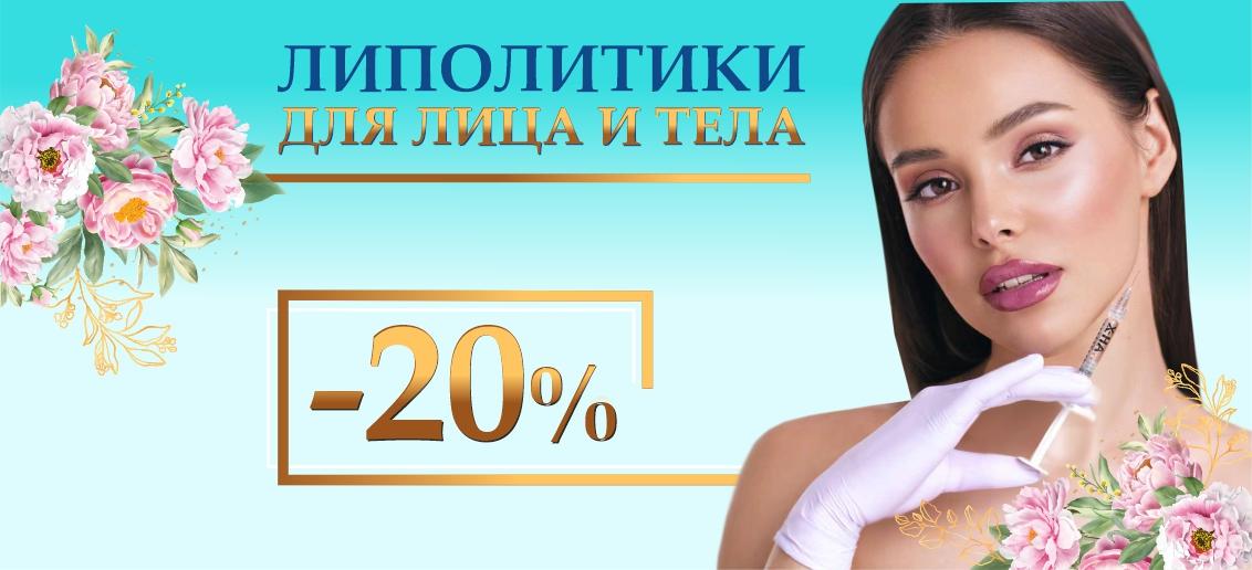 Липолитические коктейли для лица и тела со скидками до 20% до конца апреля!