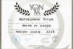 Сертификат Матвеичевой Юлии Сергеевны