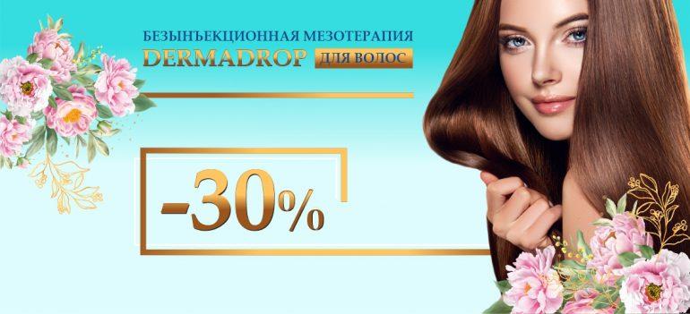 Безынъекционная мезотерапия Dermadrop для волос – со скидкой 30% до конца апреля!