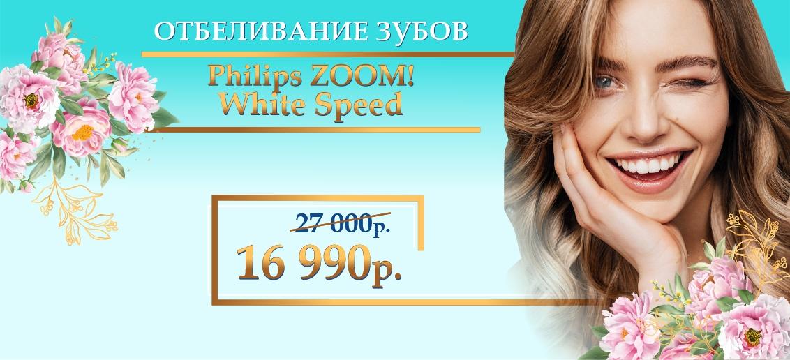 Отбеливание Philips Zoom! WhiteSpeed (Zoom 4) - всего 16 990 рублей вместо 27 000 до конца апреля!