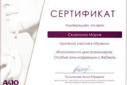Сертификат Склеминой Мирии Александровны