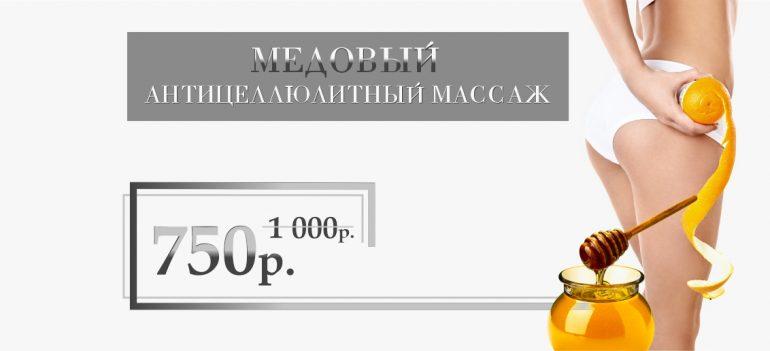 Медовый антицеллюлитный массаж – всего 750 рублей вместо 1 000 до конца мая!