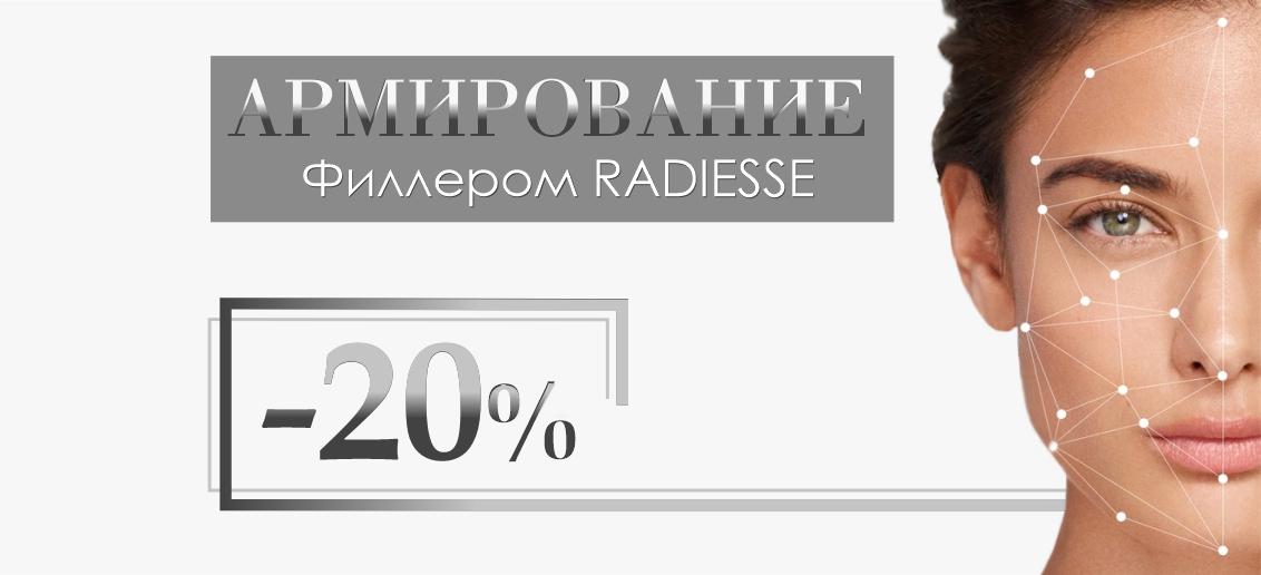 Армирование филлером Radiesse со скидкой 20% до конца мая!