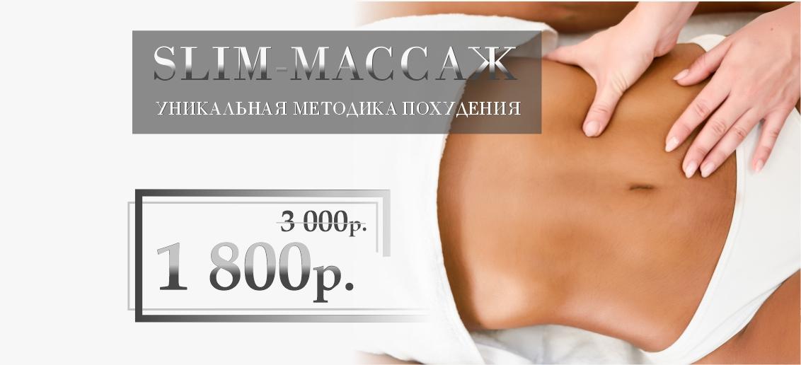 Авторский Slim-массаж – всего 1 800 рублей вместо 3 000 до конца мая!