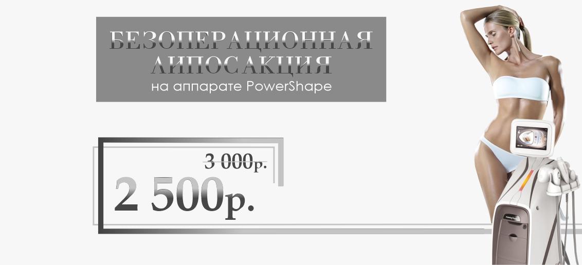 Безоперационная липосакция на аппарате PowerShape - всего 2 500 рублей вместо 3 000 до конца мая!