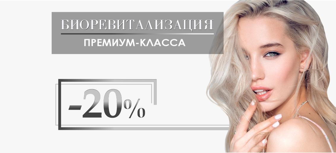 Биоревитализация ПРЕМИУМ-КЛАССА со скидкой 20% до конца мая!