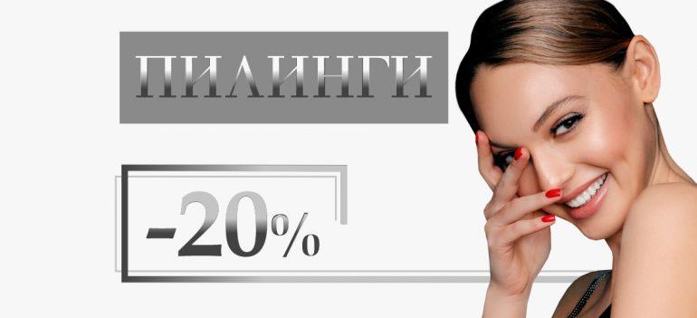 Любые виды химических пилингов со скидкой 20% до конца мая!
