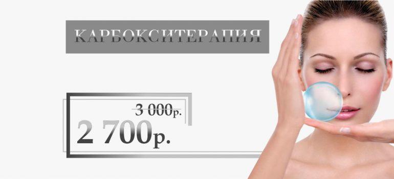 Новинка сезона! Карбокситерапия – всего 2 700 рублей вместо 3 000 до конца мая!