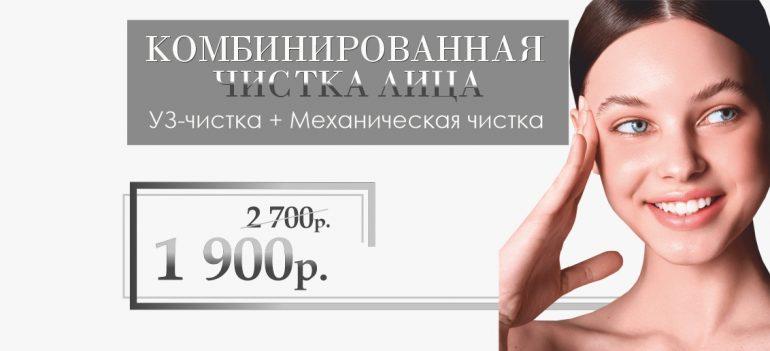 Комбинированная чистка лица — всего 1 900 рублей вместо 2 700 до конца мая!