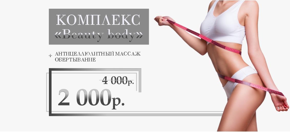 Комплекс «Beauty body» (антицеллюлитный массаж + обертывание) - всего 2 000 рублей вместо 4 000 до конца мая!