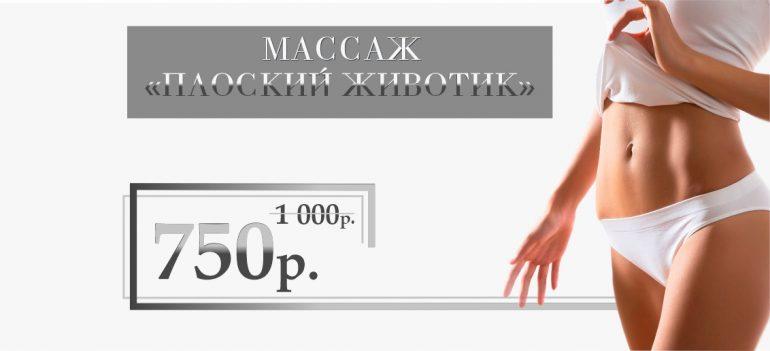 Комплекс «Плоский животик» - всего 750 рублей вместо 1 000 до конца мая!