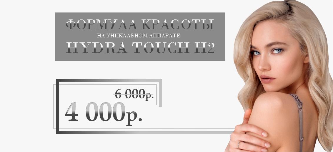 «Формула красоты» на новейшем аппарате Hydra Touch H2 – всего 4 000 рублей вместо 6 000 до конца мая!